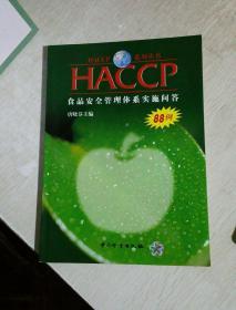HACCP食品安全管理体系实施问答88例