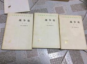 战争论 全3卷