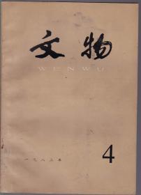 文物 1982年第4期