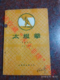 正版原版 一版一印 太极拳 吴鉴泉式太极拳 1958年 8品 老版武术书籍 稀缺武术书籍