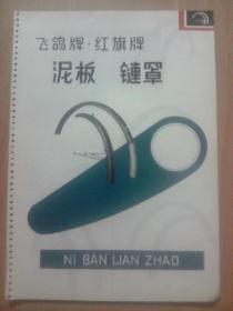 """商标---天津飞鸽牌`丶红旗牌自行车:""""泥板丶链罩"""""""