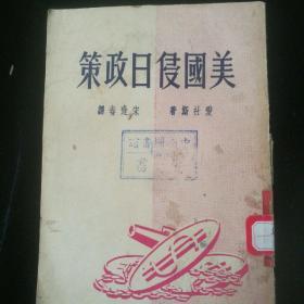 《美国的侵日政策》1951年中外出版社(馆藏未阅)