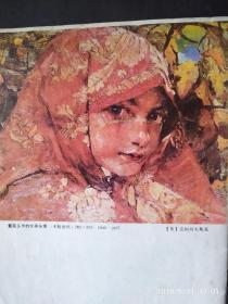 画页:戴花头巾的女孩头像--油画--克里切夫斯基,木刻--天下无难事、战地黄花分外香、竹鸡图--朱鸣冈108