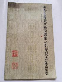 南京大屠杀死难者国家公祭鼎铭文篆刻集( 作者签赠本