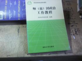 师(旅)团政治工作教程