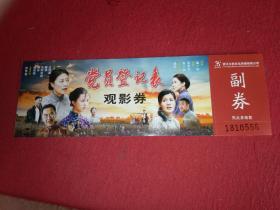 《党员登记表》观影票 电影票 门票
