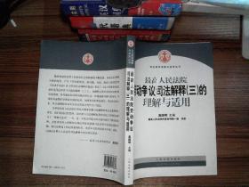 最高人民法院劳动争议司法解释(3)的理解与运用