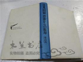 原版日本日文书 日米同盟 漂流からの脱却 栗山尚一 日本经济新闻社 1997年5月 32开硬精装