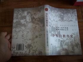 少年宫教育史--教育家徐德鑫毛笔留言签名留言多多赠送本【硬精装】
