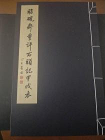 脂砚斋重评石头记甲戌本(线装一函四册,纪念曹雪芹逝世240周年特制)