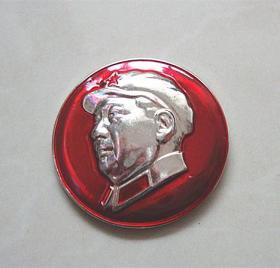 毛主席像章【背 向光明的前途进军/辽阳市革命委员会赠68.10.1/五星】