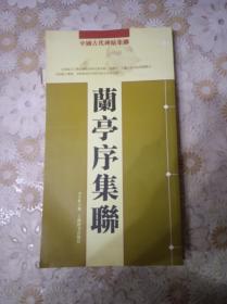 兰亭序集联(中国古代碑帖集联)