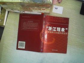 """""""浙江现象""""产?#23548;?#32676;与区域经济发展"""
