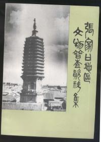 張家口地區文物普查資料集(16開多插圖,1982年 出版)2019.5.22日上