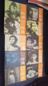 电视剧连环画:陈真(全10册)十本合售