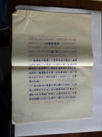 B0468著名军旅诗人峭岩8开文稿《吐鲁番随感》一篇共计13页