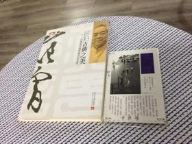 回归古典之美:范曾谈中国传统文化艺术