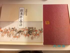 绘本 平家物语 安野光雅 日本名著经典插画 武士合战