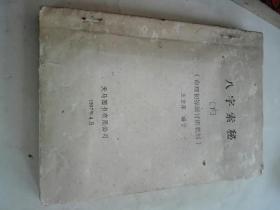 八字索秘(下册)【命理初探研讨班教材】