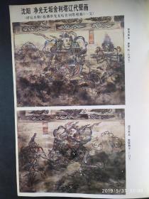 画页:净光无垢舍利塔辽代壁画--东方天王、西方天王、南方天王、北方天王108