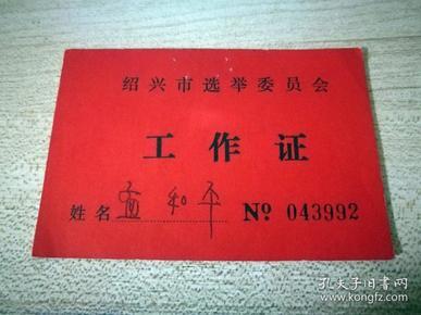 1982年绍兴市选举委员会工作证
