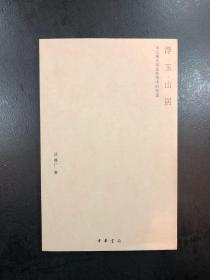 浮玉山居:宋元画史演变脉络中的钱选