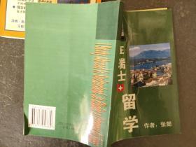 我在瑞士留学