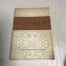 文史资料选编第六辑.