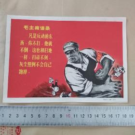 文革宣传画 毛主席语录:凡是反动的东西,你不打,他就不倒,这也和扫地一样,扫帚不到,灰尘照例不会自己跑掉。