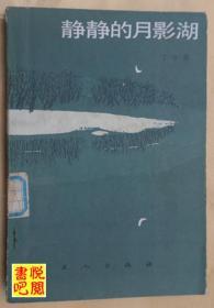 J07   丁小莉 《静静的月影湖》