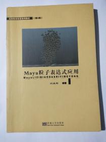 Maya粒子表达式应用(高等院校动漫系列教材)(第2辑)