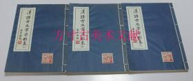 汉语古文字字形表 四川人民出版社1980年线装3册全