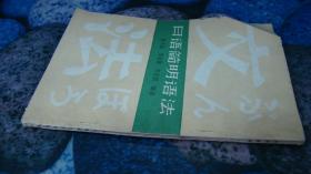 日语简明语法  有印章 (竖版)