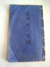 宣纸线装《老冉的人生经》毛笔小楷手稿