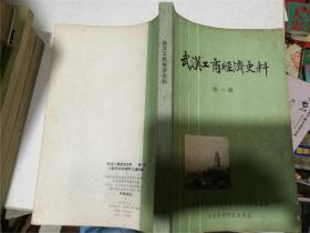 武汉工商经济史料 第一辑