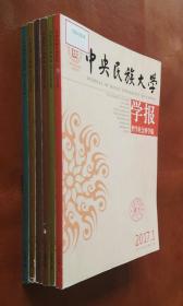 中央民族大学学报(哲学社会科学版)2017(第 1--6 期)