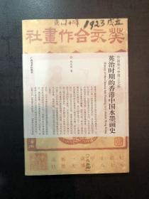 英治时期的香港中国水墨画史