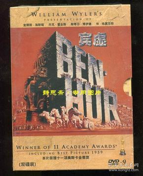 宾虚(Ben-Hur),1959年老版,DVD-9盒装二碟一套,威廉·惠勒导演的经典电影