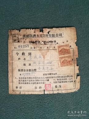 中华民国三十四年,贴2张税票《汉镇既济水电股份有限公司存入水电保证金收据》