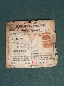 中华民国三十四年,赌博网:贴2张税票《汉镇既济水电股份有限公司存入水电保证金收据》