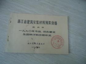 浙江省建筑安装材料预算价格 杭州新1990年市政、仿古建筑及园林材料价格补充