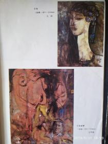 画页:油画--少女--王胜,少女的梦-王君瑞,光明的使者-陈曦光、张力,千山秋--勾玉斌108