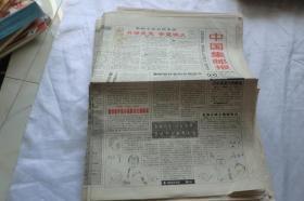中国集邮报1995年1-53期全年(看描述)