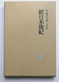 【续日本后纪】日本国史大系 / 吉川弘文馆1980年