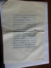 B0469著名军旅诗人峭岩8开文稿《伊犁马》一篇共计4页