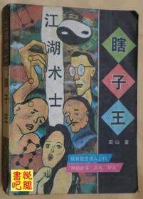 J07   ,周山 《江湖术士瞎子王》(馆藏品)