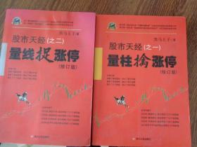 股市天经(之一、二):《量柱擒涨停》《量线捉涨停》 两本合售