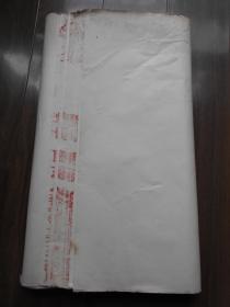 老纸头【宣纸95张】尺寸:69.5×45.8厘米,一半有水迹斑