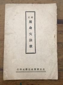 1939年《考證周生穴法歌》