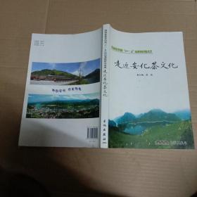 走近安化茶文化(有作者签名)